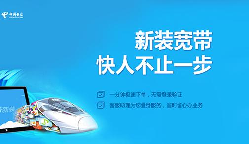 宽带中国光网城市
